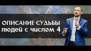 Описание судьбы людей с числом кармы 4 (Раху). Нумерология
