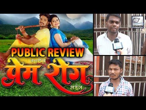 खेसारी के प्रेम रोग भईल   Public Review   Khesari Lal Yadav    Kavya Singh   Lehren Bhojpuri