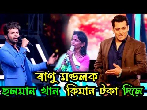 salman-khan-offer-₹1-crore-to-ranu-mondal-for-teri-meri-kahani-ft.-himesh-reshimmiya