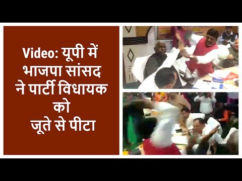 BJP MP Beats his Party MLA With Shoe in Sant Kabir Nagar, UP