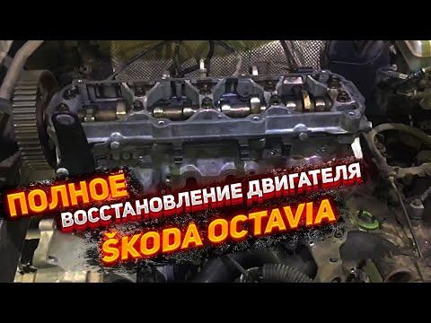 Самостоятельный капитальный ремонт двигателя Skoda Octavia двигатель BFQ, BSE.