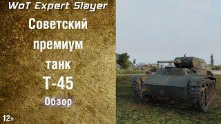Обзор премиум танка T-45 в World of Tanks. Т-45 подарочный танк
