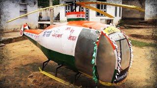 Индийский Вертолет Из Металлолома