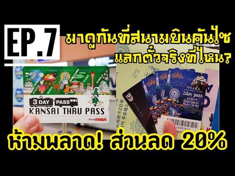 พาเพื่อนเที่ยว โอซาก้า EP 7 พาไปแลก KANSAI THRU PASS ที่ HIS และซื้อ Osaka  Amazing Pass