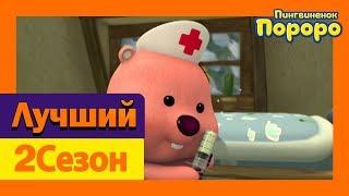 Лучший эпизод Пороро #01 Пороро заболел? | Пингвиненок Пороро 2 сезон 45 Серия