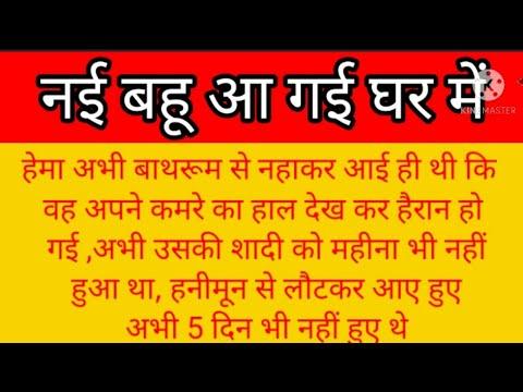 नई बहू आ गई घर में । सुविचार हिंदी कहानियां ।suvichar Hindi Kahania । Moral Story । Anmol Vachan ।