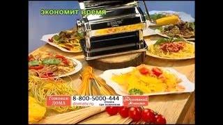 Лапшерезка ручная «Домашняя лапша». Как самому сделать спагетти, нарезать лапшу, равиоли. domatv.ru(Лапшерезка ручная «Домашняя лапша». Как самому сделать спагетти, нарезать лапшу, равиоли. Лапшерезку купит..., 2013-06-18T13:28:33.000Z)