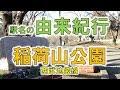 【由来紀行084】稲荷山公園は元アメリカ軍基地!?【埼玉県】