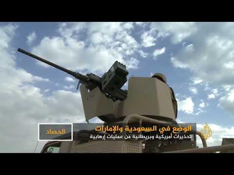 السعودية والإمارات.. تحذيرات أميركية وبريطانية من عمليات إرهابية  - نشر قبل 10 ساعة