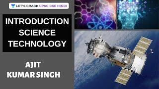Introduction | Science & Technology | UPSC CSE Hindi | Ajit Kumar Singh