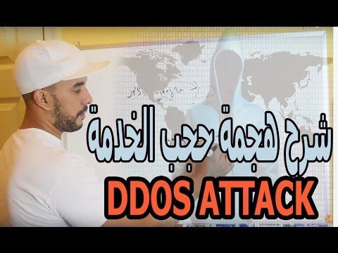 شاهد كيف يتم اسقاط المواقع عن طريق حجب الخدمة  DDOS ATTACK