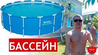 Каркасный бассейн Bestway 3.05. Обзор, установка, очистка(, 2017-07-01T19:45:35.000Z)