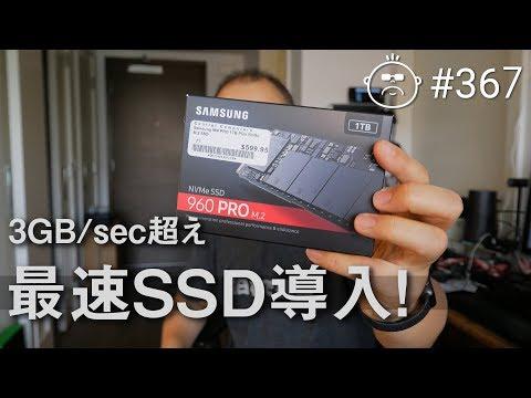 サムスンの最速SSD 960 PRO M.2導入! #367 [4K]