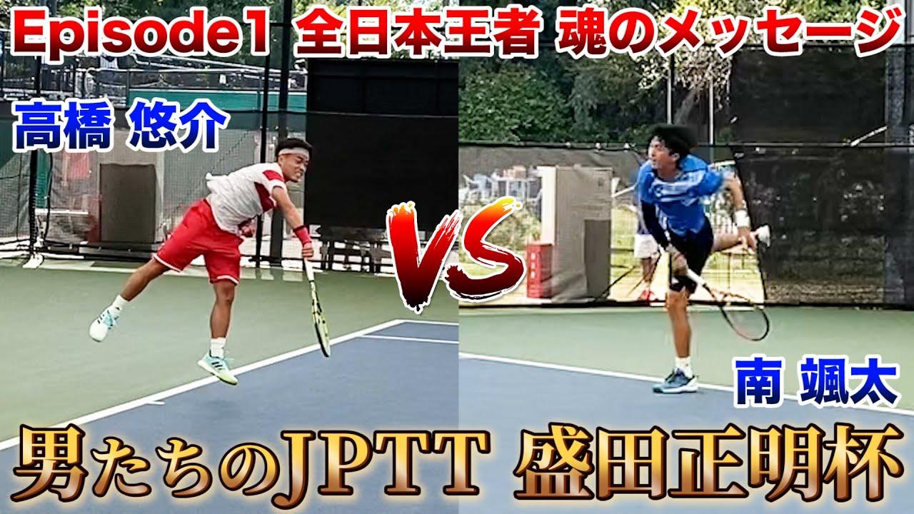 【JPTT盛田正明杯】これがプロだ!全てのジュニアに見てほしい!高橋悠介プロ魂のテニス&メッセージ