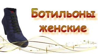 видео Купить женские ботильоны в интернет-магазине с доставкой по России. Качественные ботильоны по выгодной цене.