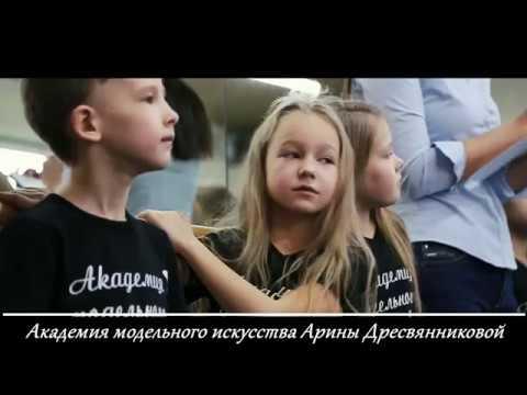 Академия модельного искусства Арины Дресвянниковой