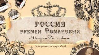 Конец Северной войны и начало Российской империи