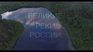 Тизер Великие Реки России