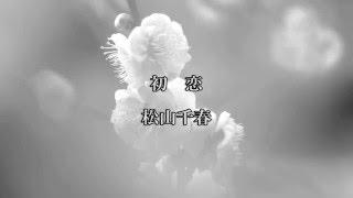 初恋 (1977年6月25日) 作詞・作曲:松山千春/編曲:松井忠重.