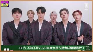 [繁中字]몬스타엑스(Monsta X) - 2020大學入學考試應援影片