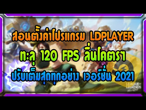 🟡วิธีตั้งค่าโปรแกรม LDplayer ให้ลื่นสุดทะลุ120Fps (พร้อมบอกเทคนิคที่หลายคนไม่บอก) ละเอียดสุดๆ✅