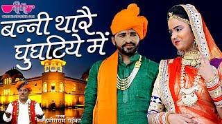 New Rajasthani Song 2018 | Banni Thare Ghunghatiye Me HD | Rajasthani Sawan Song