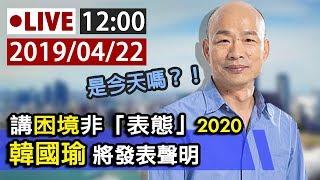 【完整公開】LIVE 是今天嗎? 講困境非「表態」2020 韓國瑜將發表聲明