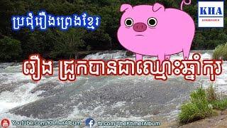 Khmer Legend - រឿង ជ្រូកបានជាឈ្មោះឆ្នាំកុរ