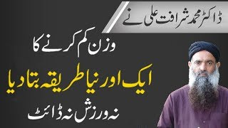 Weight Loss Motivation   New Method How To Lose Fast Weight No Exercise No Diet Dr Sharafat Ali