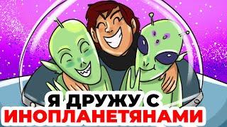 Мои друзья - инопланетяне | Анимированная история про НЛО
