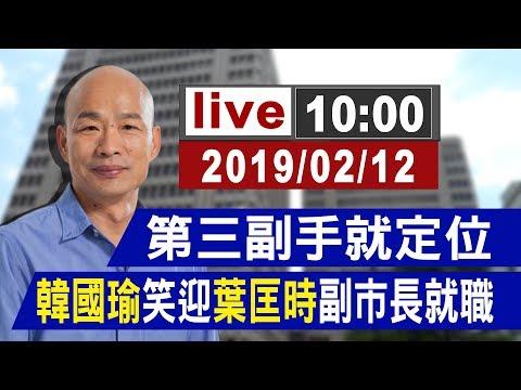 【完整公開】第三副手就定位韓國瑜笑迎 葉匡時副市長就職