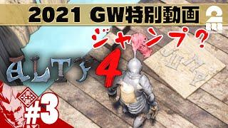 #3【GW特別動画】弟者の「ALTF4」【2BRO.】