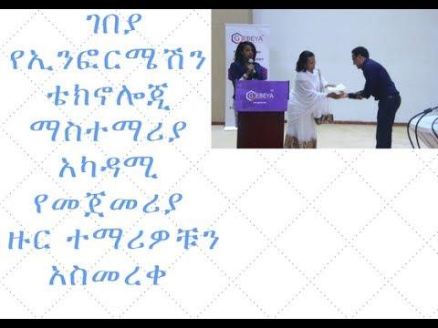 Ethiopia - Gebeya Graduates First Batch of Developers
