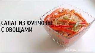 Как приготовить фунчозу? Рецепт салата из фунчозы с овощами