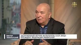 МС-21 совершил первый полет (обсуждение с Виктором Заболотским)