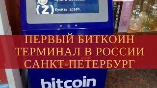 Первый биткоин терминал в России  Санкт Петербург