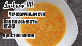 ДНЕВНИК ПП : Чечевичный суп / простые быстрые рецепты / мое меню при похудении