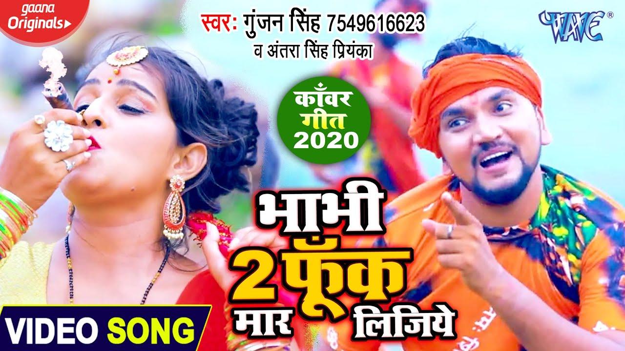 #Video   #Gunja Singh   भाभी 2 फूँक मार लिजिये   #Antra Singh Priyanka   Superhit Bolbum Song 2020