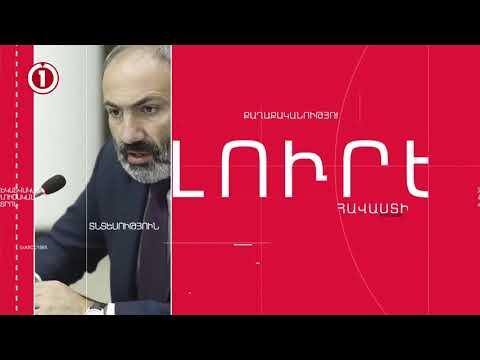 1inTV I ՈՒՂԻՂ I ПРЯМАЯ ТРАНСЛЯЦИЯ I LIVE FROM ARMENIA I 09 ՀՈՒԼԻՍԻ, 2020