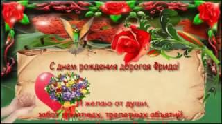 Поздравления с днем рождения женщине (Фрида)