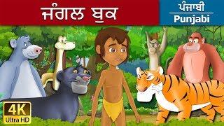 ਜੰਗਲ ਬੁੱਕ - jagala buka - the jungle book in punjabi - 4k uhd - punjabi fairy tales