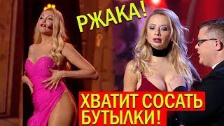 Беззубая Полякова ОТЖИГАЕТ РАЗРЫВ на сцене Приколы ДО СЛЁЗ