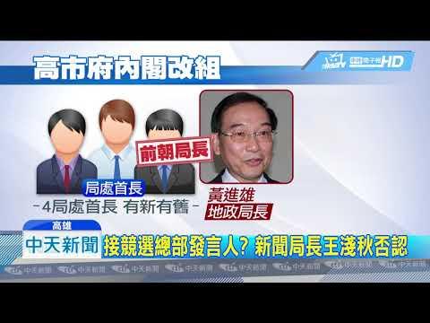 20190719中天新聞 高市府小內閣調整 韓國瑜證實「勢在必行」