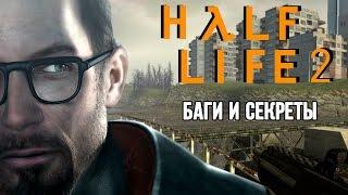 [Half-Life 2] Баги и секреты