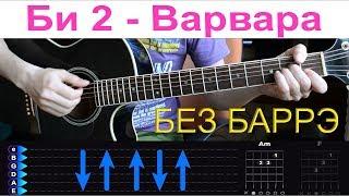 Би 2 - Варвара. Разбор на гитаре с табами БЕЗ БАРРЭ + Оригинал