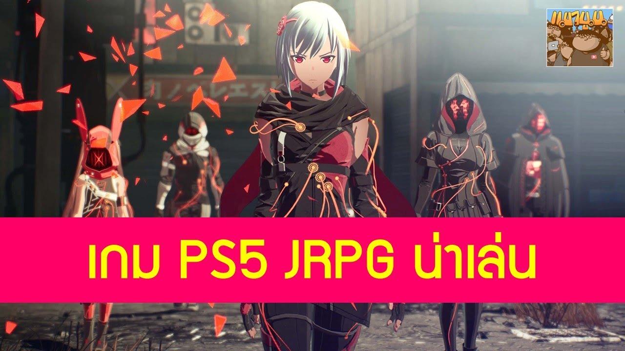 แนะนำเกม PS5 : Scarlet Nexus : JRPG รวมสมองและผองเพื่อนเพื่อต่อสู้กับสัตว์กลายพันธุ์