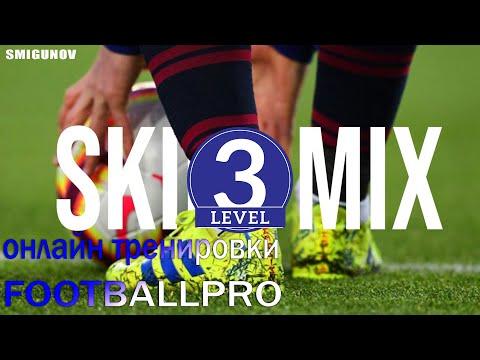 Smigunov Online training Football Skills онлайн тренировка Level 3