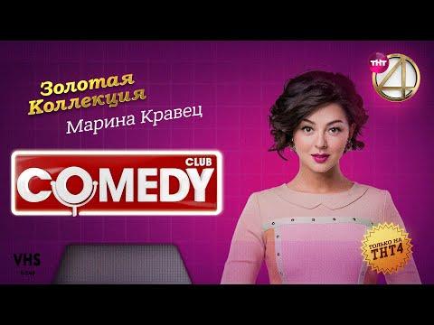 Comedy Club | Золотая коллекция – Марина Кравец