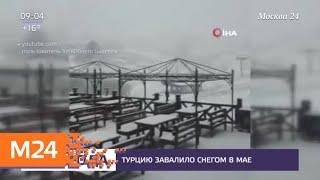 Смотреть видео Турцию завалило снегом в мае - Москва 24 онлайн
