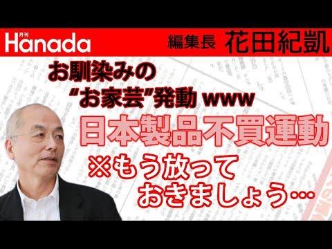 「昼は反日、夜はアサヒ」。お馴染み韓国の日本製品不買運動。もう勝手にしたら?放っておきましょう。(呆れ度合い最大MAX) 花田紀凱[月刊Hanada]編集長の『週刊誌欠席裁判』